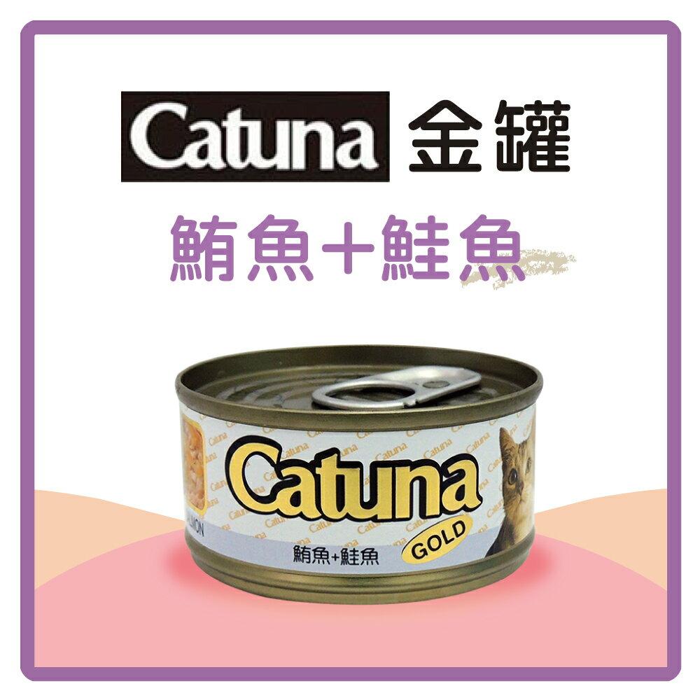 Catsin / Catuna 金罐 貓罐-鮪魚 鮭魚 80g 可超取(C202A03)