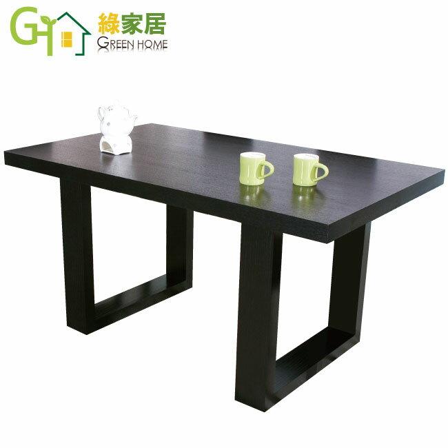 【綠家居】凱森 黑色5尺木紋餐桌