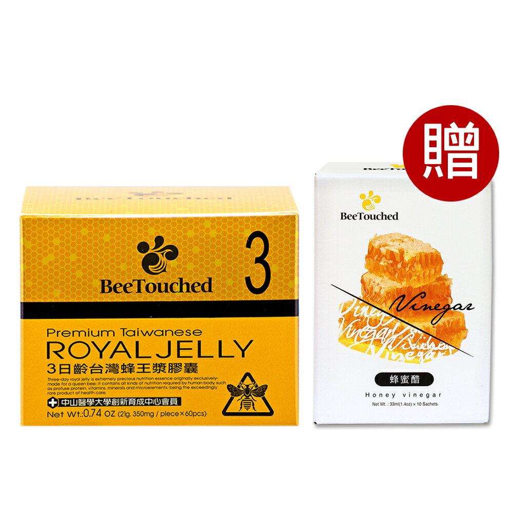 蜜蜂工坊-3日齡台灣蜂王漿膠囊60入 送 蜂蜜醋隨身包(10入/盒)