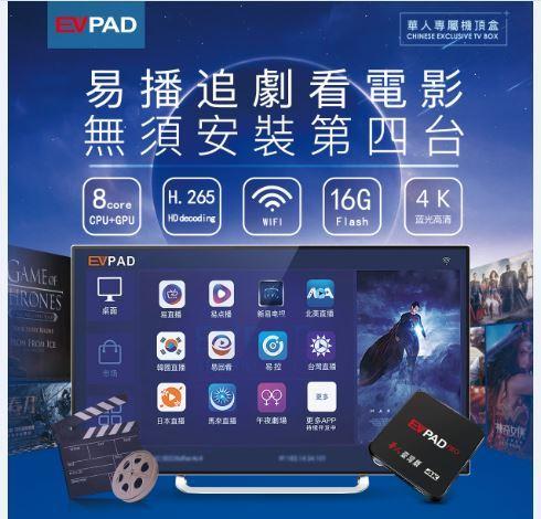 EVPAD易播電視盒華人台灣版智慧網路機上盒越獄版