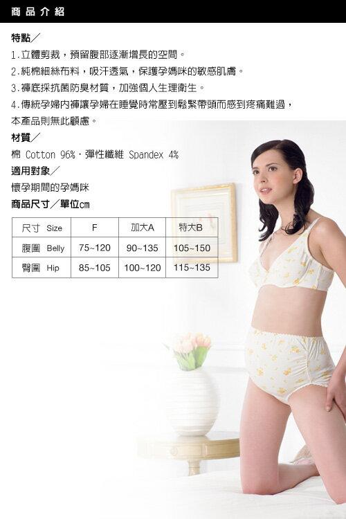 六甲村 - 純棉孕婦褲 F 4