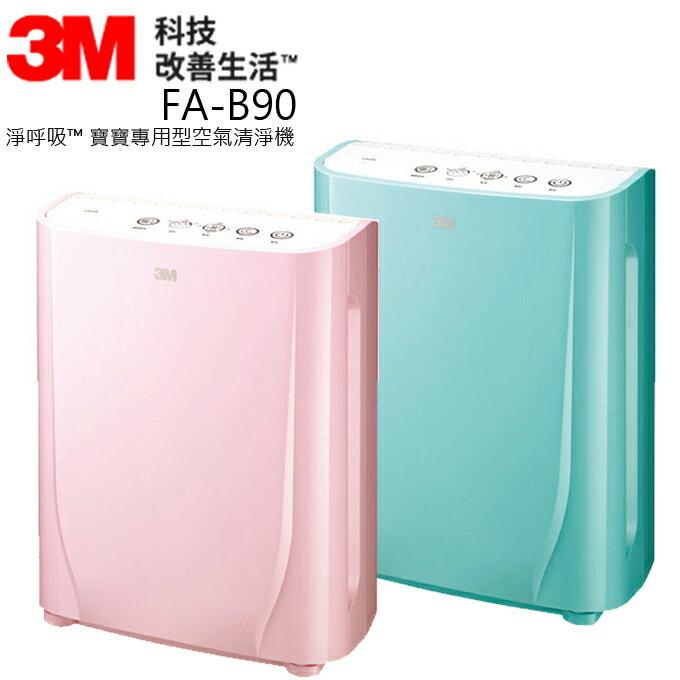 空氣清淨機 ★ 3M FA-B90 淨呼吸? 寶寶專用 公司貨 0利率 免運