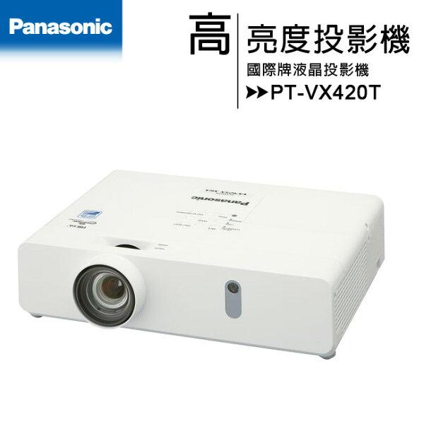 國際牌PanasonicPT-VX420T[XGA,4500ANSI]液晶投影機
