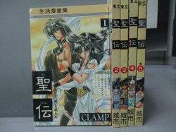 【書寶二手書T4/漫畫書_MAB】聖傳_1~5集合售_CLAMP