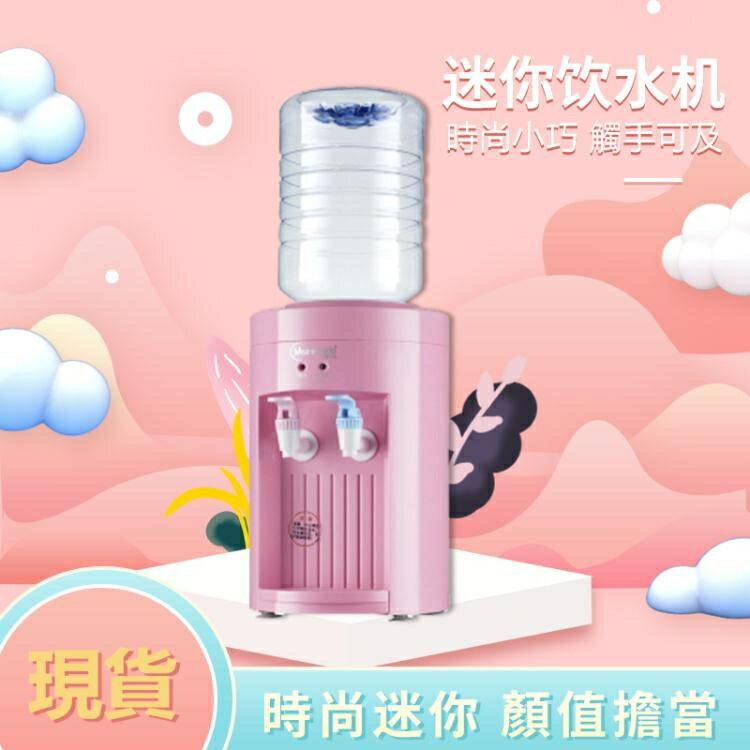 -迷妳飲水機臺式冷熱飲水機迷妳型小型可加熱飲水機送桶家用礦泉水