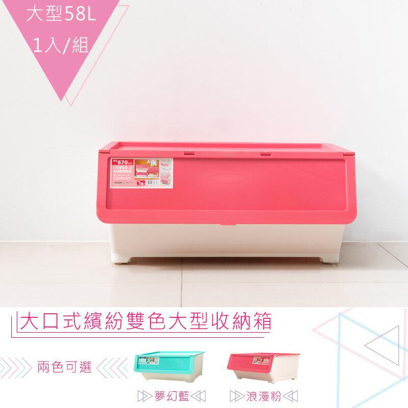 【dayneeds】 ※免運費 ※ 大口式繽紛雙色[1入] 浪漫粉 大型收納箱/衣物收納箱/置物箱/整理箱