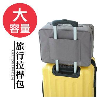 大容量旅行箱包 【PA-010】 行李箱 收納箱 收納 整理箱 分層整理袋 32L超大容量 L號 旅遊首選