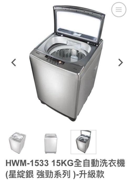 【HERAN禾聯】HWM-1533 15KG全自動洗衣機 (星綻銀 強勁系列 )-升級款