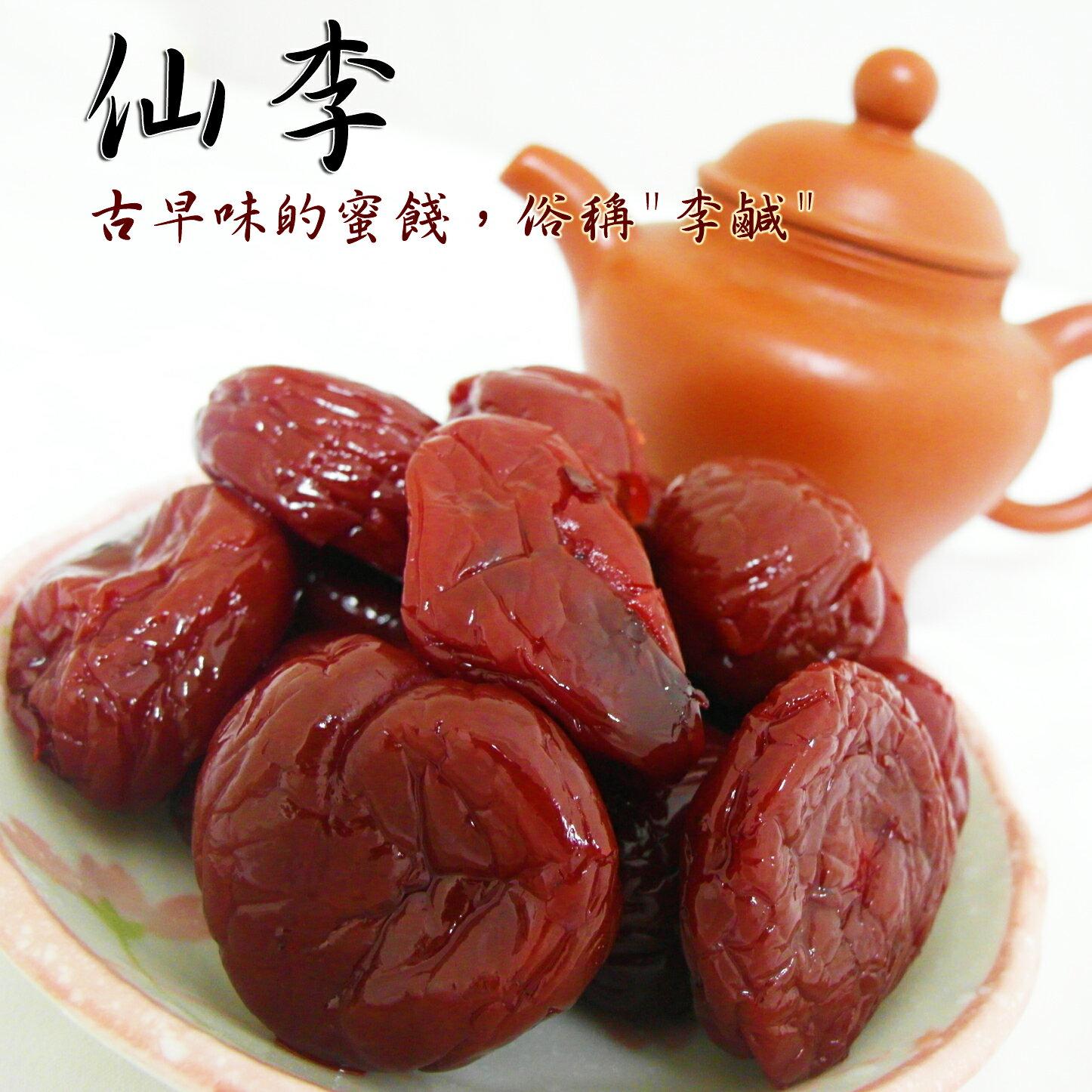 仙李 蜜餞 果乾 梅子 茶梅 李子 200克 【正心堂花草茶】