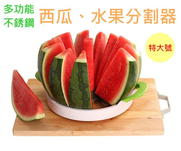 切西瓜神器 不鏽鋼 多 水果分割器 西瓜切片器 水果刀 切片 12份 西瓜刀
