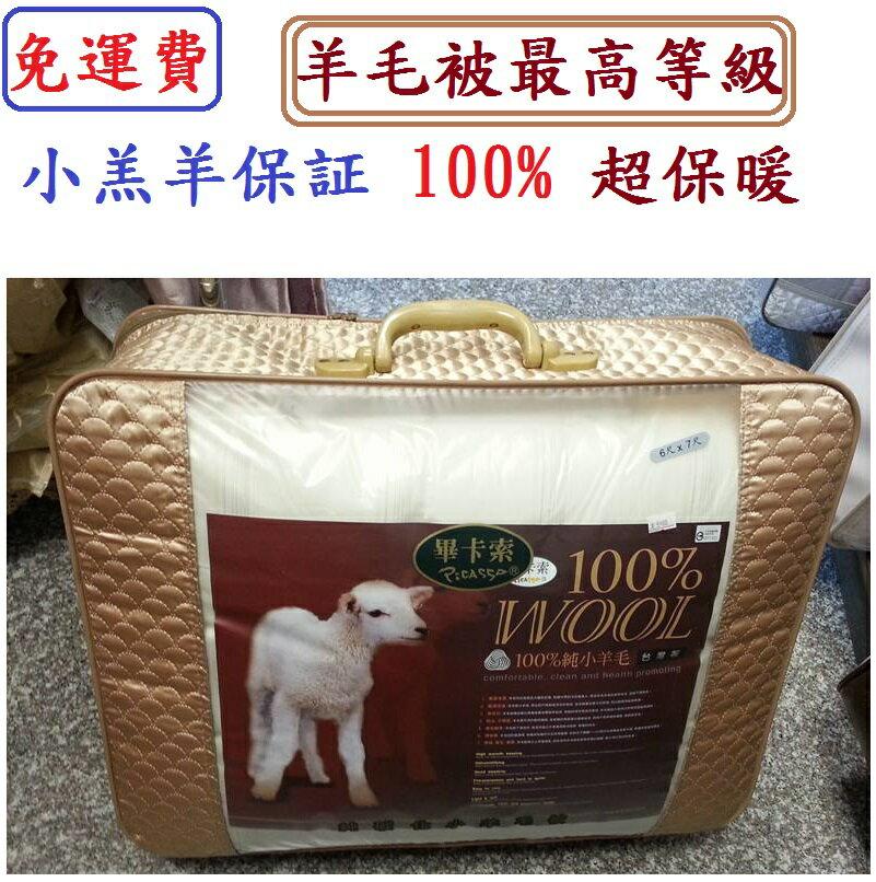 免運費~專櫃品牌PURE NEW WOOL 100% 小羊毛被台灣製造重量:3.5公斤,純碳化小羊毛棉被雙人尺寸:6*7尺