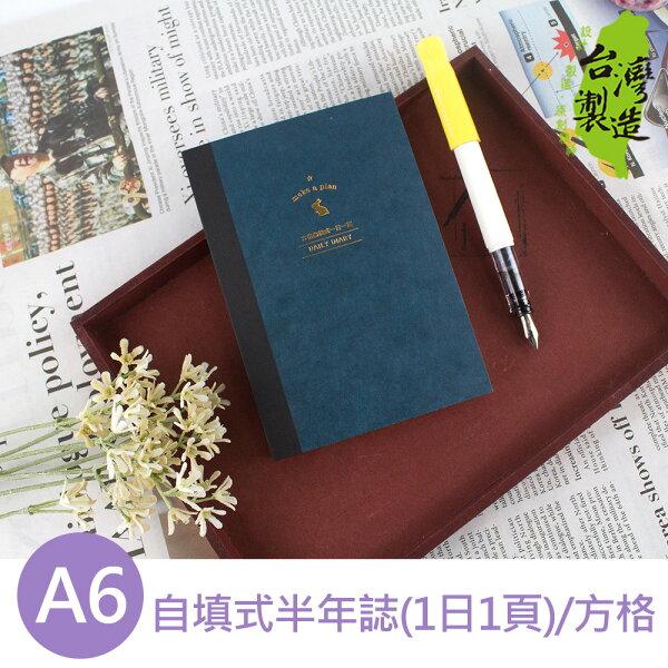 珠友NB-51122A650K半年誌萬用日誌手札手帳(自填式方格1日1頁)