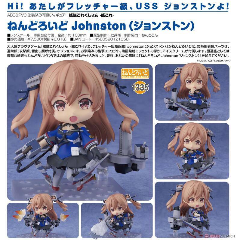 ☆勳寶玩具舖【現貨】代理版 GSC 黏土人 艦隊Collection 1335 約翰斯頓 Johnston