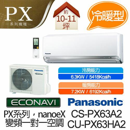 Panasonic 國際牌 冷暖 變頻 分離式 一對一 冷氣空調 CS-PX63A2 / CU-PX63HA2(適用坪數約9-11坪、6.3KW)