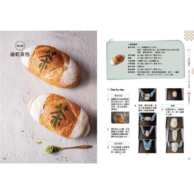 黃宗辰職人日誌麵包書 9