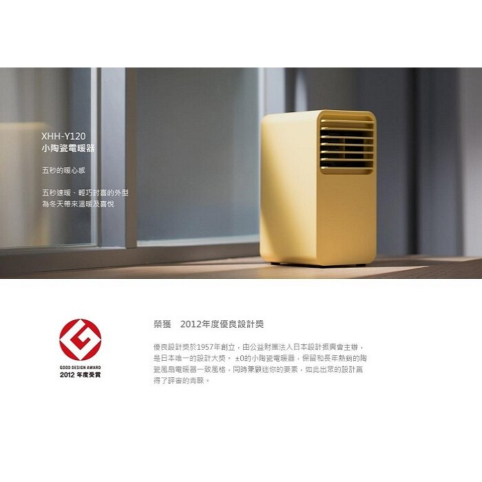 正負零迷你陶瓷電暖器-黃色 2