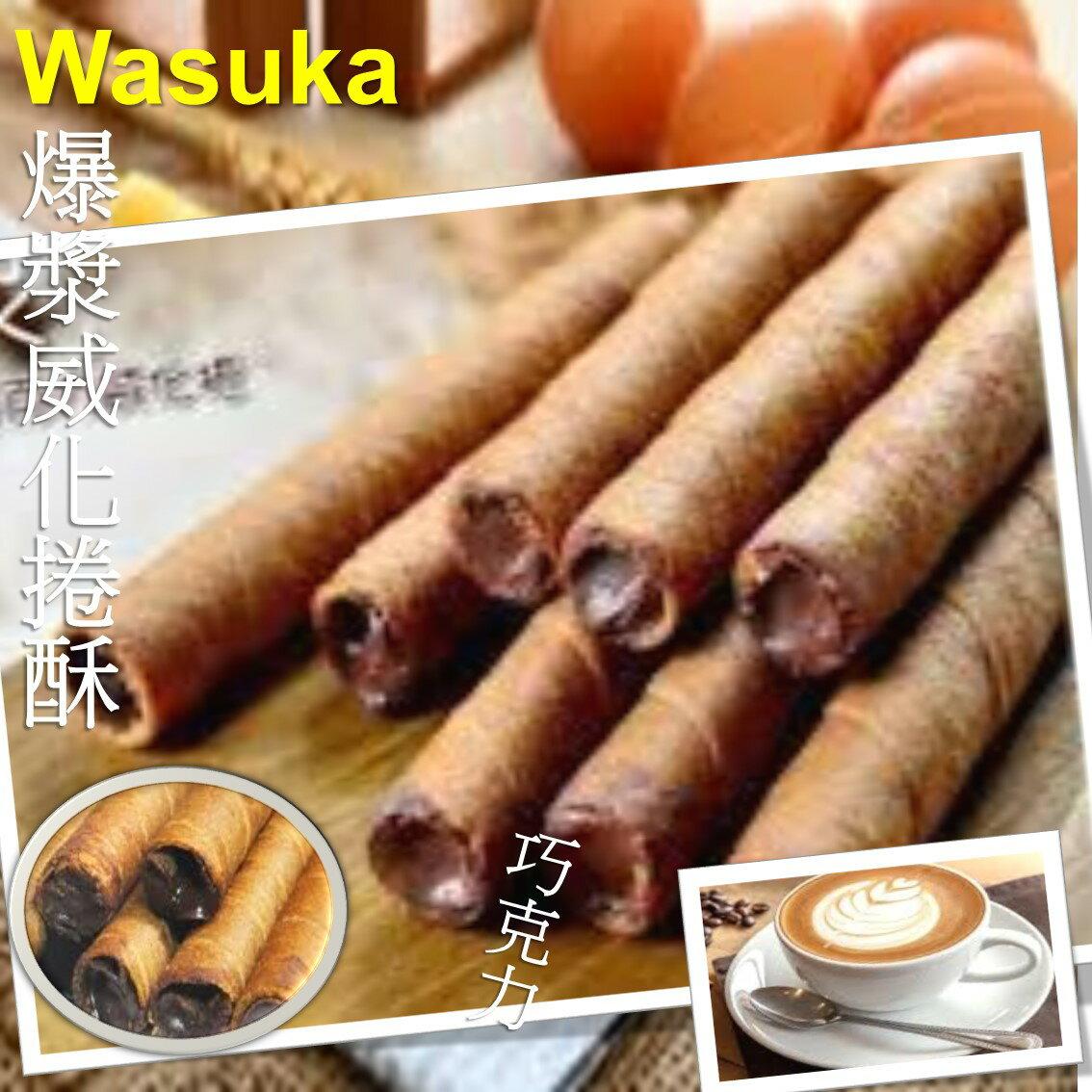 印尼Wasuka爆漿威化捲心酥 爆漿捲心酥   巧克力 /起司 1種口味   團購美食 (大包裝)【樂活生活館】