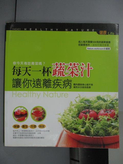 【书宝二手书T8/养生_PCV】每天一杯蔬菜汁让你远离疾病