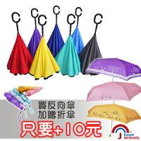下雨天推薦雨靴/雨傘/雨衣推薦[Kasan] 雙層傘面上收式C型反向雨傘+輕巧QQ折傘