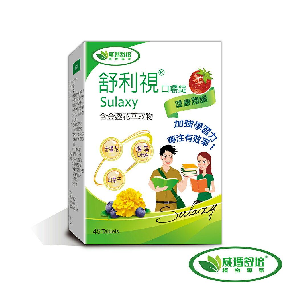【威瑪舒培】舒利視學齡複方金盞花萃取物(45錠/盒)