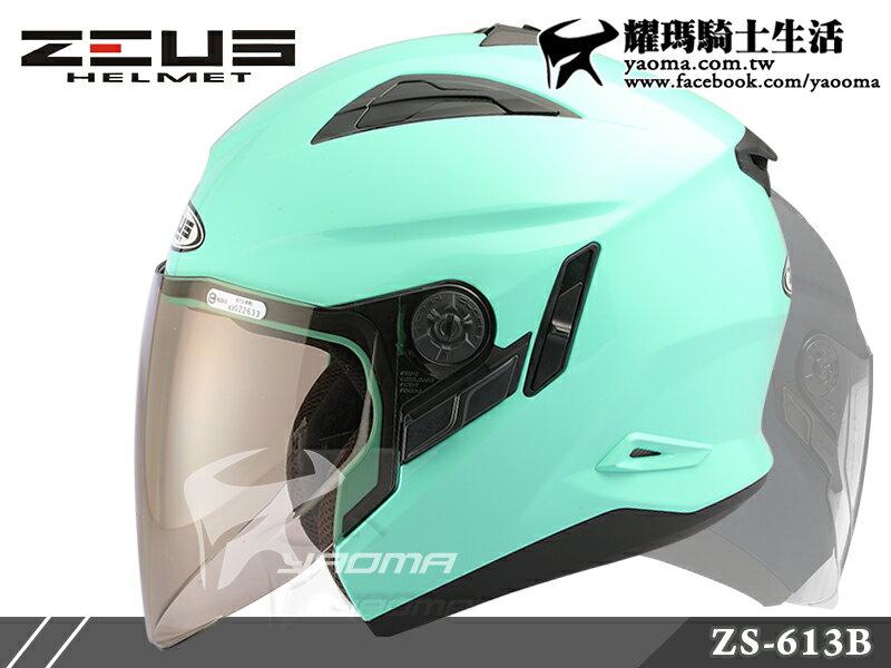 ~加贈手套~ZEUS瑞獅安全帽 ZS~613B 湖水綠 素 內置墨鏡 可加下巴 半罩帽 6