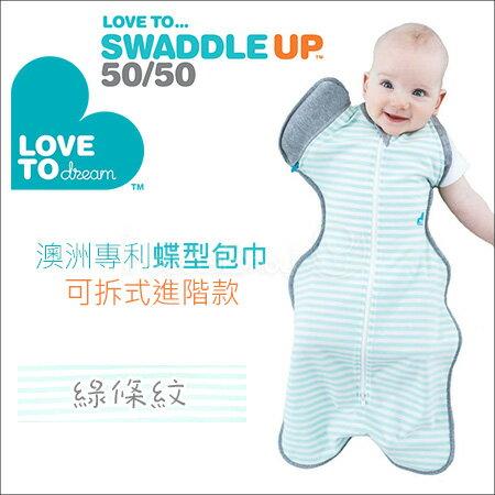 ✿蟲寶寶✿【澳洲LoveToDream】專利蝶型包巾Stage2可拆進階款-綠色條紋ML號