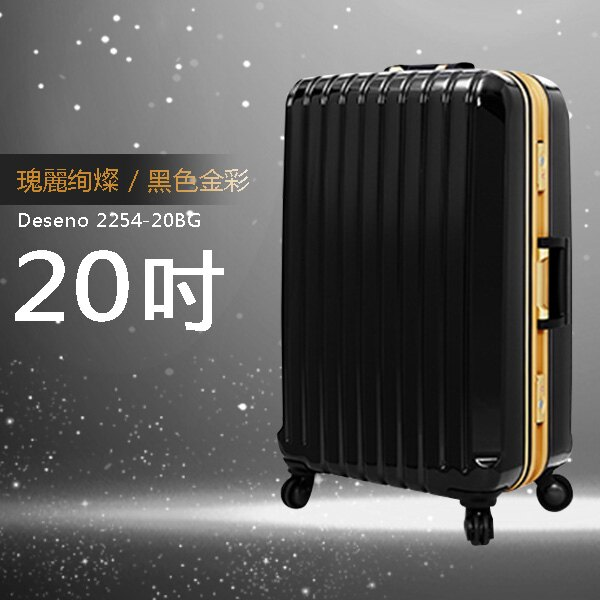 【加賀皮件】 Deseno Weekender 瑰麗绚燦 黑色金彩 深鋁框PC鏡面行李箱/旅行箱 20吋 2254-20BG
