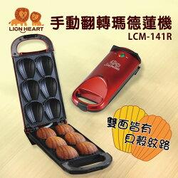 獅子心 LION HEART 手動翻轉瑪德蓮機 LCM-141R ||蛋糕機 / 點心機||