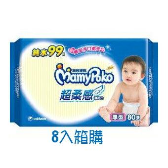 滿意寶寶 超柔感純水濕巾安心厚型 ^(補充^) 80片^~8入^(箱購^)~德芳保健藥妝~