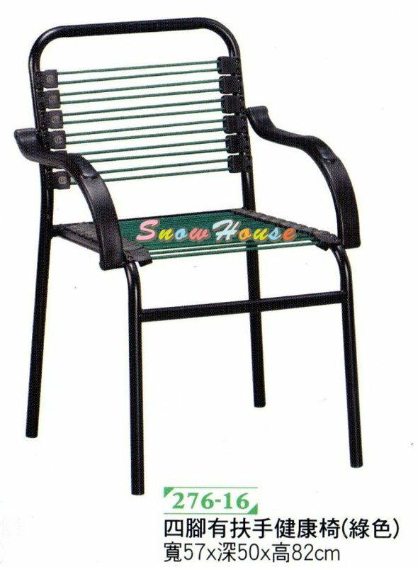 ╭☆雪之屋居家生活館☆╯P297-15 四腳有扶手健康椅/休閒椅/躺椅