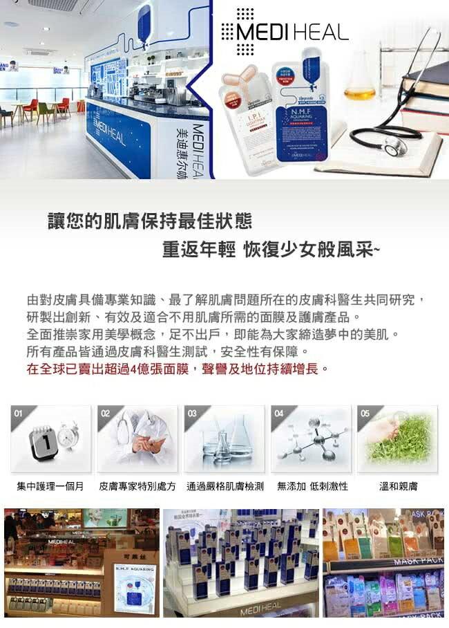 韓國熱銷品牌 MEDIHEAL 美迪惠爾 ( PEP面膜 ) 10片/盒