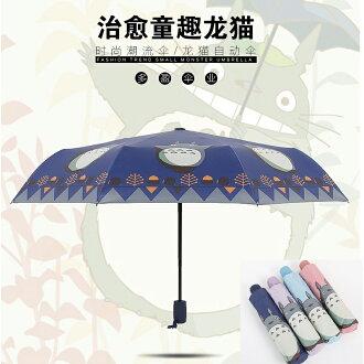 吉卜力宮崎駿 龍貓雨傘 折疊傘 貓公車 卡通 雨傘 禮物 生日 雨衣 雨具 龍貓 神隱少女