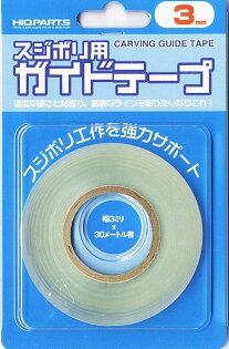 耀您館★日本Hiqparts3mm硬邊膠帶寬刻線膠帶硬膠帶透明厚膠帶模型膠帶畫線膠帶硬邊膠布刻線膠布硬膠布厚膠布模型膠布
