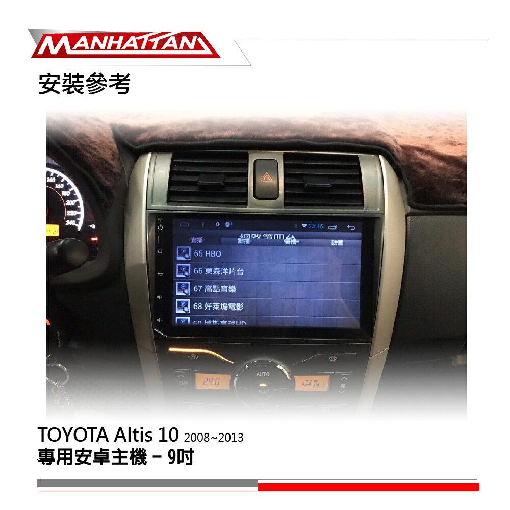 《免費到府安裝》TOYOTA ALTIS 10代 08-13年 專用導航安卓主機