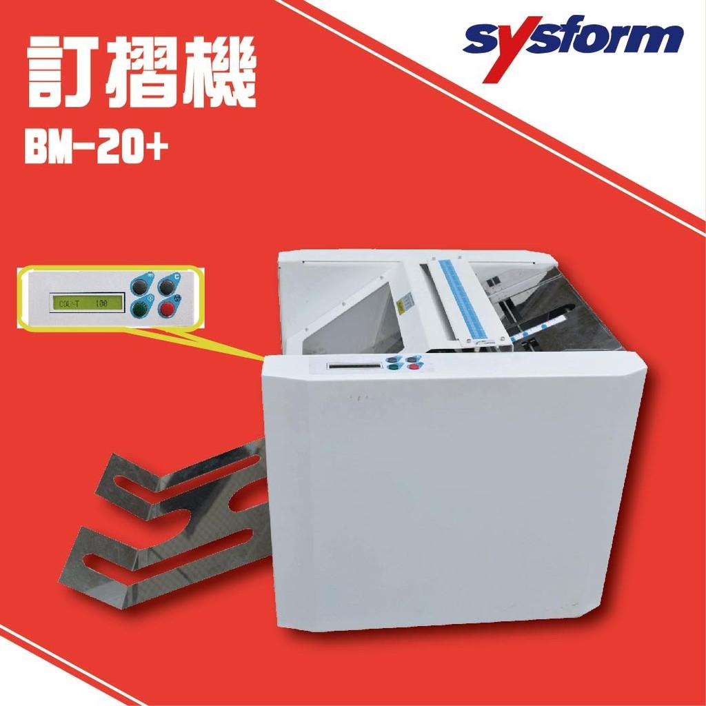 【勁媽媽商城】SYSFORM BM-20+ 訂摺機 釘書機/訂書針/工商日誌/燙金/裝訂