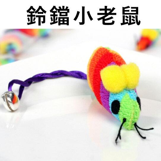 七彩毛絨鈴鐺小老鼠玩具-翹翹鬍子