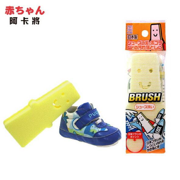 小久保 寶寶鞋子清潔刷