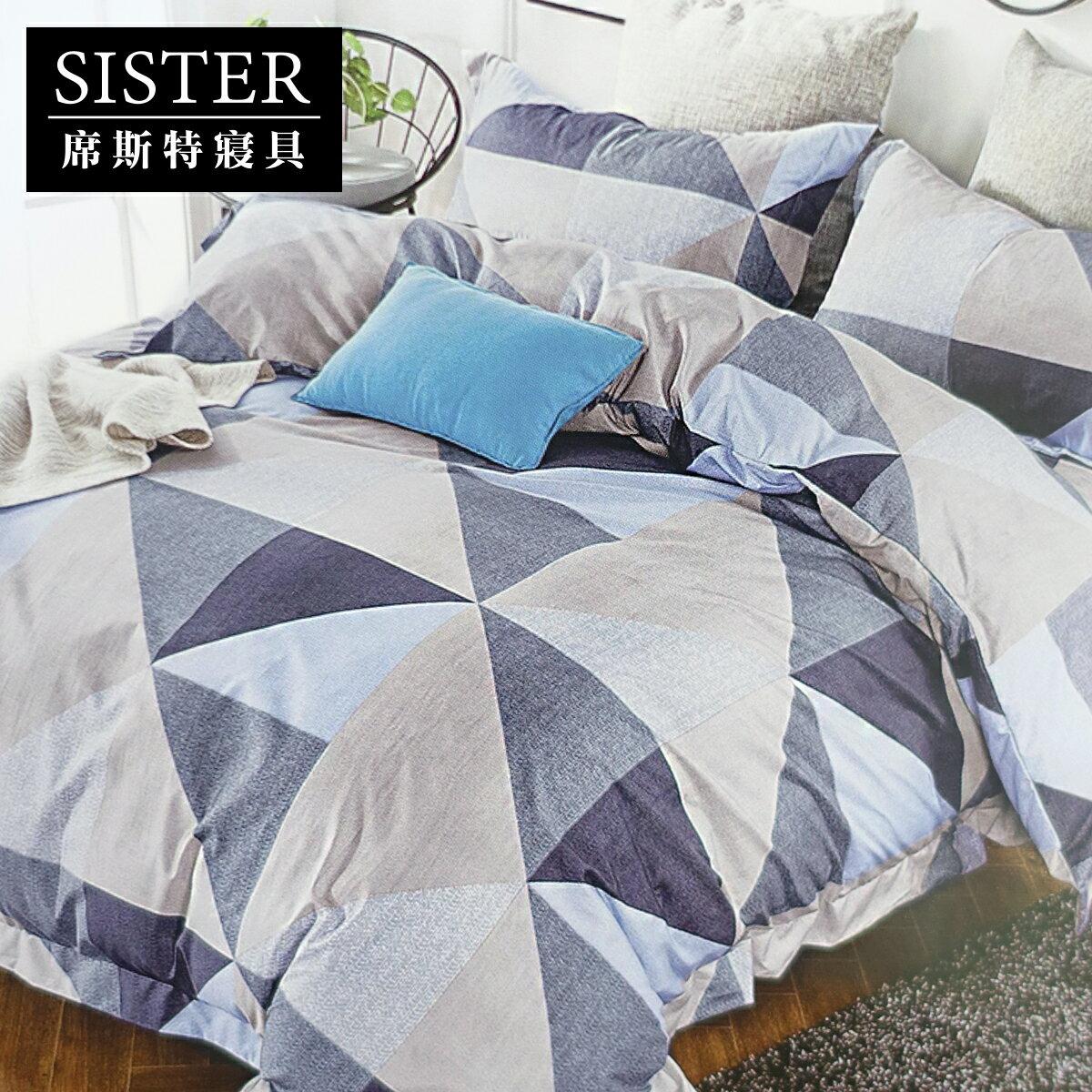 【SISTER席斯特】北歐幾何 床包枕套三件組-雙人