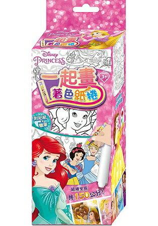 一起畫著色紙捲迪士尼公主