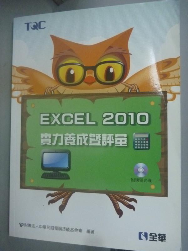 ~書寶 書T5/電腦_WDB~Excel 2010實力養成暨評量_電腦技能基金會_附光碟