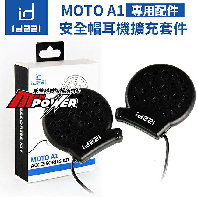 【免運費】id221 MOTO A1 機車藍芽耳機【配件類】安全帽耳機擴充套件組【禾笙科技】騎士 安全帽 重機 藍牙耳機