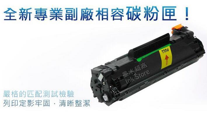 墨水超商 HP CE285A 285A 碳粉匣/P1102/P1102w/M1130/M1132/M1212/m127