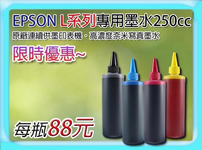 EPSON L系列連續供墨印表機/填充墨水250cc/高濃度寫真奈米墨/補充墨水/L550/L555/L350/L360