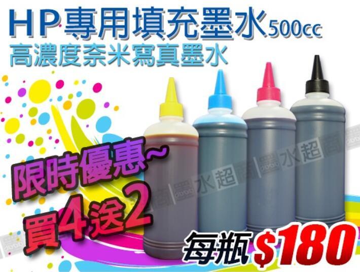 買4送2/HP 高濃度寫真奈米墨水/大小連供及原廠匣填充墨水500cc=180元/獲客戶超優評價!