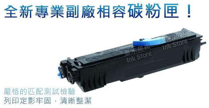 EPSON 碳粉匣/S050523/M1200/墨水超商