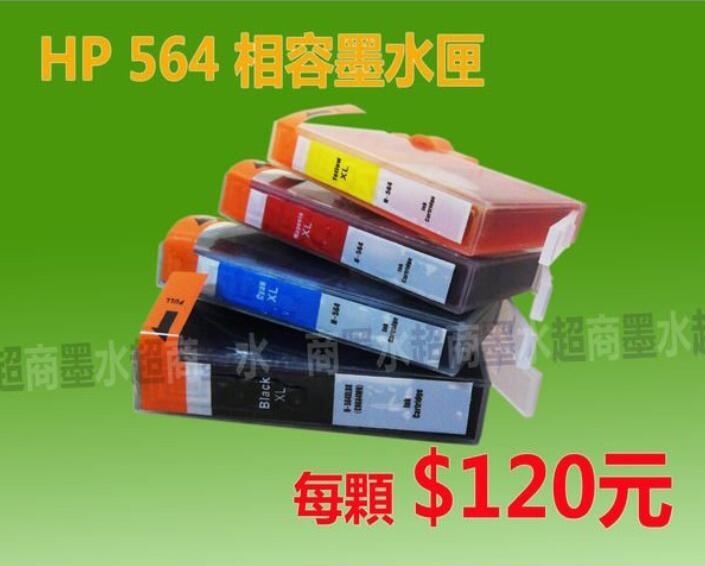 【墨水超商】HP 564 墨水匣/一顆$120/可偵測墨水容/3520/4610/5510/5520