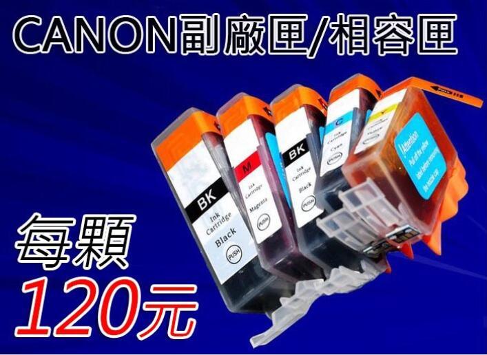 CANON PGI-770/CLI-771 墨水匣/MG5770/MG6870/MG7770/TS-5070