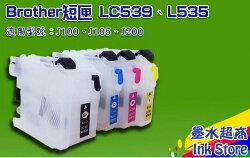 【墨水超商】Brother兄弟牌 可重複填充匣/填充墨水匣/J100/J105/J200/J3520/J3720