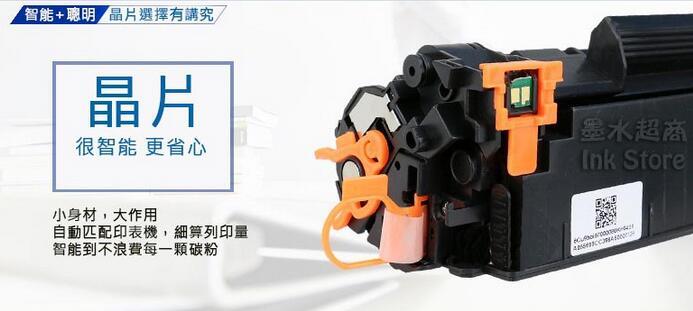 HP CB435A/CB436A碳粉匣/ P1005/1006/435A/436A/墨水超商