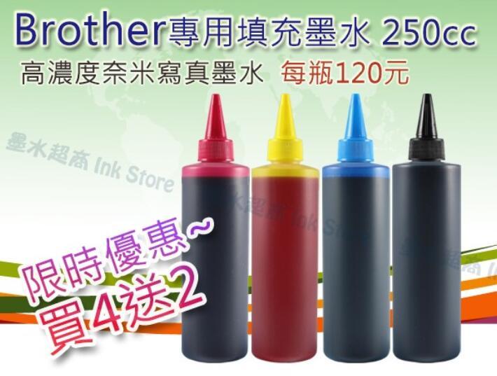 買4送2~墨水 ~BROTHER高濃度奈米寫真墨水  大連供及小連供填充墨水250cc 1